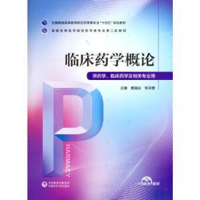 生物药剂学与药物动力学()