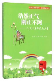 浩然斋雅谈·志雅堂杂钞·云烟过眼录·澄怀录