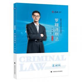 刑法学总论(第二版)