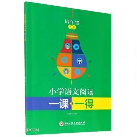 小学语文阅读一课一得(2上)