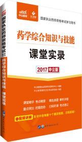 中公教育2021国家执业药师职业资格考试用书:药学知识(二)考前提分密押卷