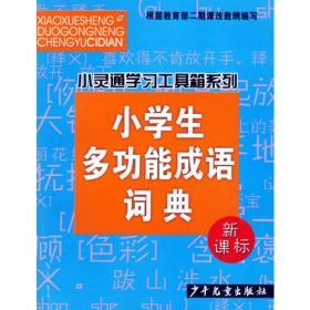 实用小工具书系列:歇后语小词典