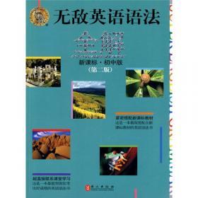图解式英汉学习词典