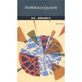 麦肯锡高层管理论丛.2000.3