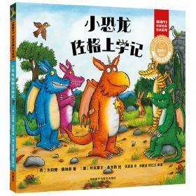 小恐龙波比绘本馆:长得胖胖的才好(亲子阅读绘本,让孩子爱上吃饭,物种保持生命力的方法)