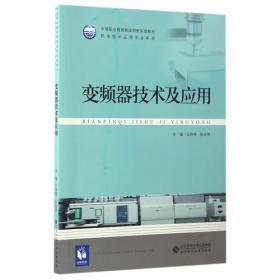 典型电气控制线路安装与调试(第2版融媒体版职业院校加工制造类专业校企合作开发成果教材)