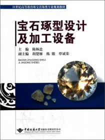 宝石琢型设计及加工技术