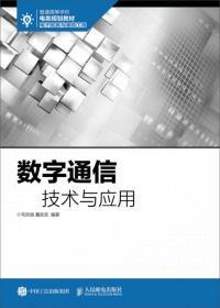现代通信网(第4版)