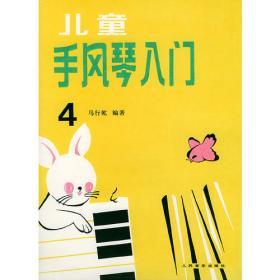 英汉电子琴键钮用法小词典