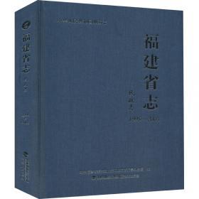 福建省地图挂图(1.2米*1.4米竖版无拼缝专业挂图)