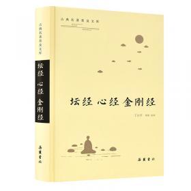 古代印度佛教经典中的治国思想研究