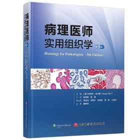 病理生理学(第3版)
