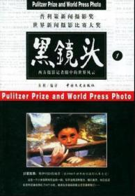 黑镜头・时间中国:震撼中国的不朽影像