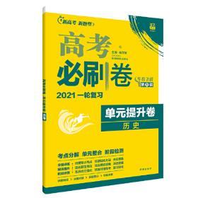 理想树 67高考 2018版高考必刷卷 押题6套 理科综合 课标卷 全国1卷地区适用