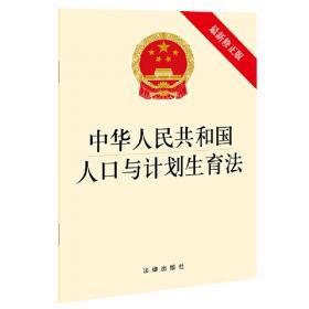 中华人民共和国医师法
