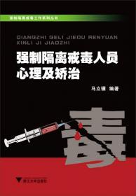 罪犯心理与矫正(第三版)