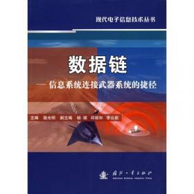导航与定位:信息化战争的北斗星(第2版)