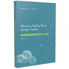 特级教师文库(第一辑)追寻物理实验之美