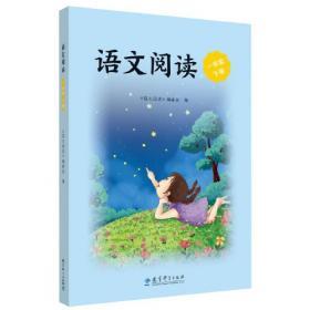 新华传媒课后精练卷:语文(三年级上册全新版配最新人教版统编教材)