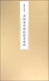 欧斋石墨题跋(上下)
