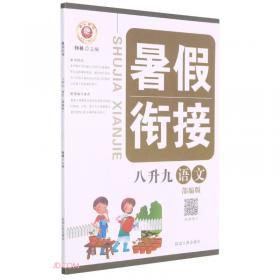 语文优+阅读·九年级