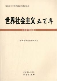 学习宣传贯彻习近平新时代中国特色社会主义思想系列理论研讨会论文集