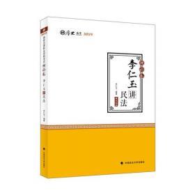 2015年国家司法考试厚大题库:李仁玉民法题库
