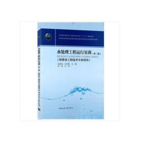 水处理设备实用手册