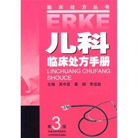 临床处方丛书:内科临床处方手册(第4版)