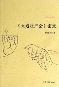 《无用的美好》(精装插图本)——叶兆言的文字,观照世道人心的苍凉与热烈,洞察至痛与至善的人间。