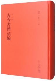 古今汉语字典