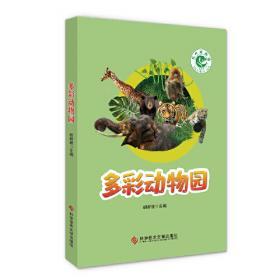 多彩的节日(汉藏)/羚羚带你看祖国