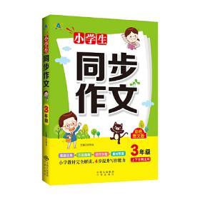初中文言文同步讲译练
