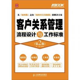 生产管理流程设计与工作标准(第2版)