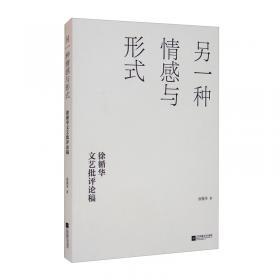 另一种人生:当代中国科学家随感.上