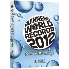 吉尼斯世界纪录大全 2017