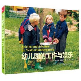和孩子一起画画:华德福教育经典译丛