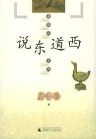 说东道西:他山之石,可以为错,可以攻玉(漫说文化有声朗诵系列)