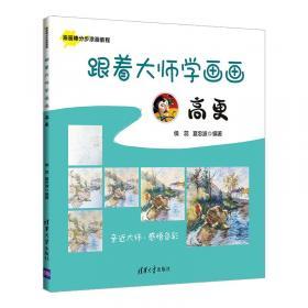 跟着名师学语文 新教材全练 七年级下册