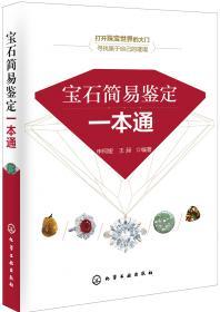 宝石鉴定仪器与鉴定方法(第3版互联纲+珠宝系列教材高等教育珠宝专业十三五规划教材)