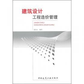 高等院校环境艺术设计专业指导教材:环境艺术设计工程量清单与计价(第2版)