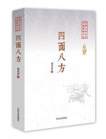 四面八方(徐贵祥长篇军事小说典藏)