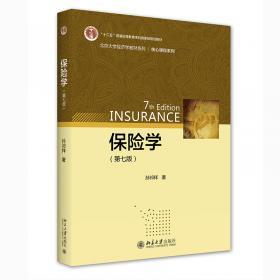 保险医学基础