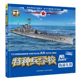 超级战舰(新版)4:北极之战