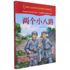 两个骠骑兵(草婴译列夫·托尔斯泰中短篇小说全集)