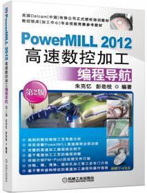 PowerMill 数控加工自动编程经典实例 第3版