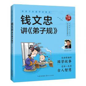 给孩子的国学启蒙书:钱文忠讲三字经(彩图注音版)
