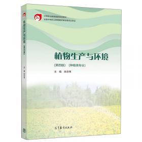 """普通生物学(第2版)/高等职业教育农业农村部""""十三五""""规划教材"""