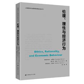 伦理学与现代生活