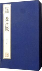 长生塔/文学大师的语文课堂